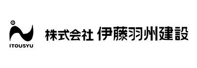 株式会社伊藤羽州建設