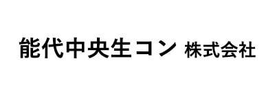 能代中央生コン株式会社